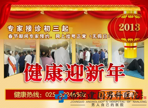 南京建国男科医院春节放假值班情况