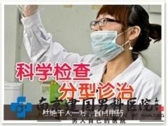 前列腺特诊中心